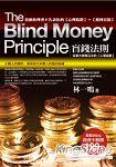 盲錢法則-投資大師都在玩的〔心理遊戲〕