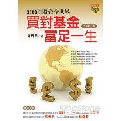 3000圓投資全世界(全新修訂版)