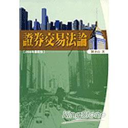 證券交易法論(2008年最新版)