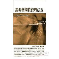 證券暨期貨管理法規
