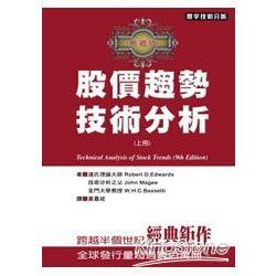 股價趨勢技術分析(上)(典藏版)