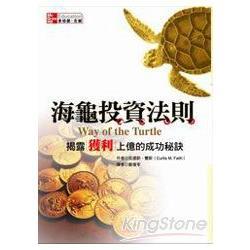 海龜投資法則:揭露獲利上億的成功秘訣