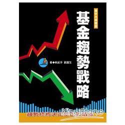 基金趨勢戰略