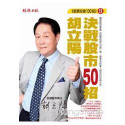 胡立陽股票投資100招Ⅱ:決戰股市50招