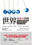 世界向東方移動:國家參與金融投資的時代來臨,下一波經濟趨勢大解密:政治角力X 能源供需