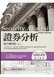 證券分析:第六增訂版(上)