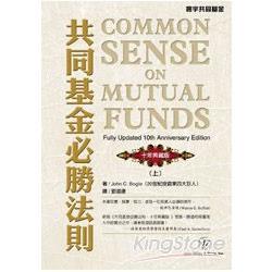 共同基金必勝法則(十年典藏版)(上)