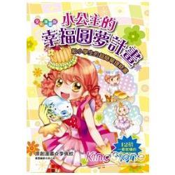 小公主的幸福圓夢計畫:給小學生看的超簡單理財書(漫畫版)