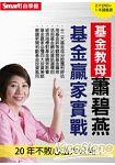 基金教母蕭碧燕基金贏家實戰DVD:20 年不敗心法大公開!