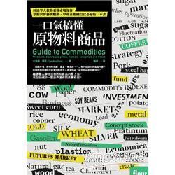 一口氣搞懂原物料商品:經濟學人教你看懂市場運作,掌握世界經濟脈動、學會高報酬投資必備的一本書=Guide to Commodities: Producers, Players and Prices, Markets, Consumers and trends