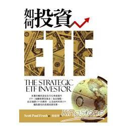 如何投資ETF