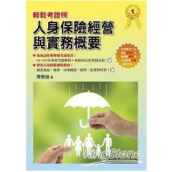 輕鬆考證照:人身保險經營與實務概要