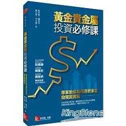 黃金貴金屬投資必修課:專家教你如何透析多空,發現買賣點