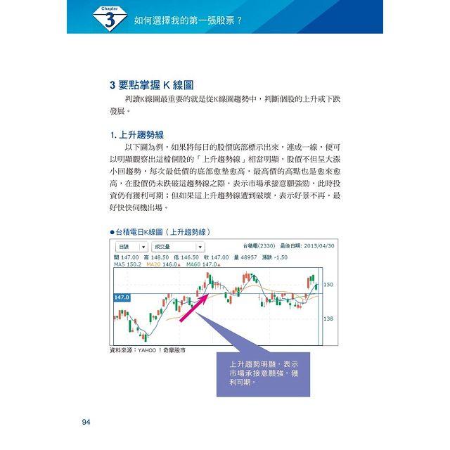 圖解第一次買股票就上手(最新修訂版)