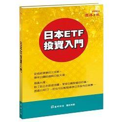 日本ETF 投資入門