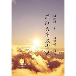 珠江台商風雲記