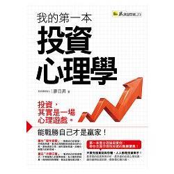 我的第一本投資心理學