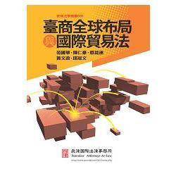 臺商全球布局與國際貿易法