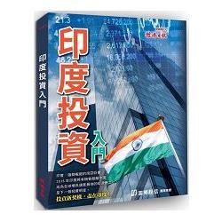 印度投資入門