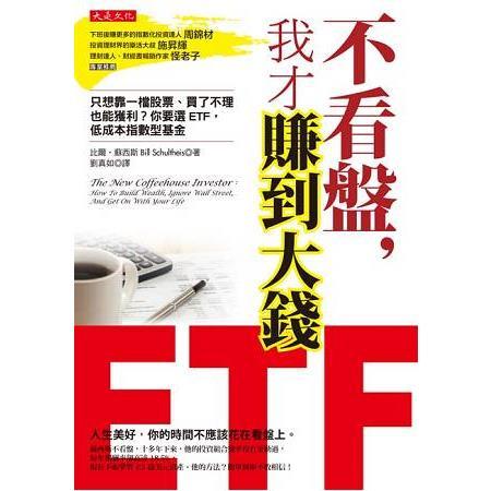 不看盤,我才賺到大錢:只想靠一檔股票、買了不理也能獲利?你要選ETF,低成本指數型基金