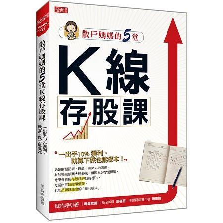散戶媽媽的5堂 K線存股課:一出手10%獲利,就算下跌也能保本