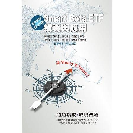 進階ETF投資術:Smart Beta ETF投資與應用