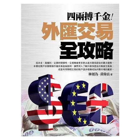 四兩搏千金:外匯交易全攻略