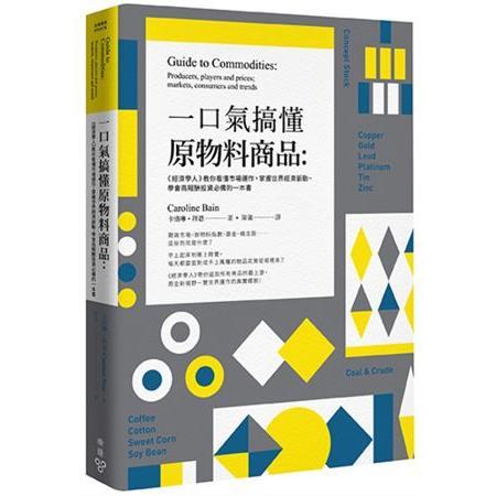 一口氣搞懂原物料商品:經濟學人教你看懂市場運作,掌握世界經濟脈動、學會高報酬投資必備的一本書