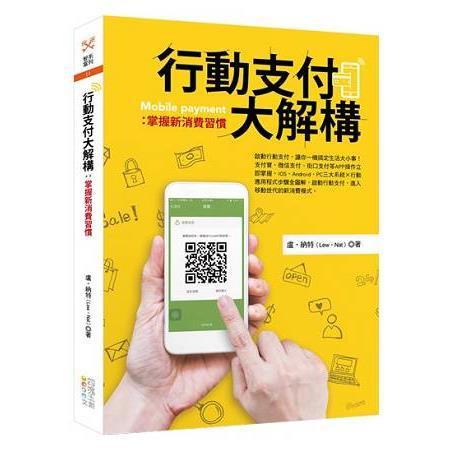 行動支付大解構:掌握新消費習慣=Mobile Payment