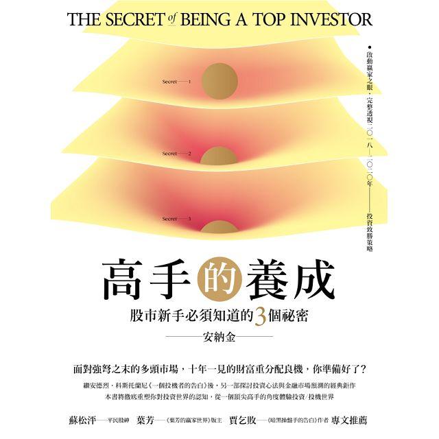 高手的養成:股市新手必須知道的3個祕密