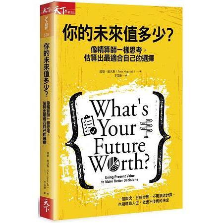 你的未來值多少? 像精算師一樣思考, 估算出最適合自己的選擇 /
