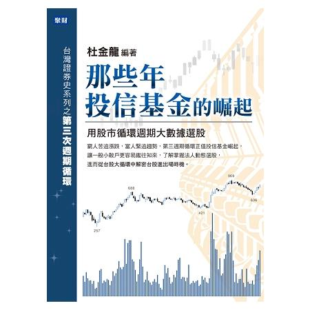 那些年投信基金的崛起:用股市循環週期大數據選股