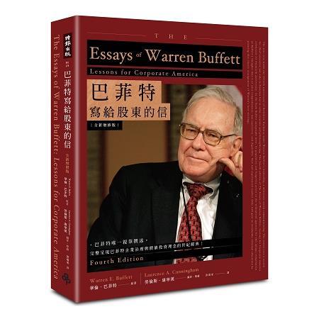 巴菲特寫給股東的信:全新增修版