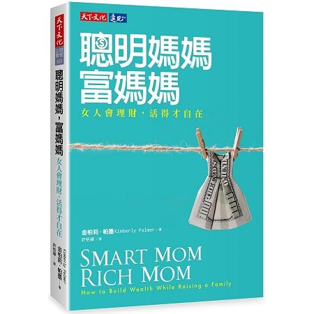 聰明媽媽, 富媽媽 :  女人會理財, 活得才自在 /