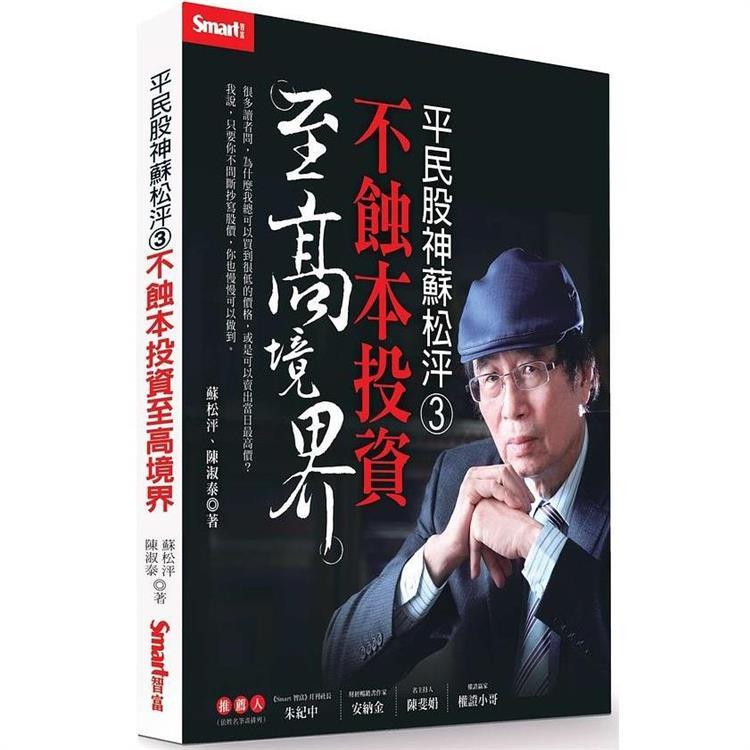 <span>平民股神蘇松泙3:不蝕本投資至高境界