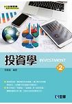 投資學(第二版)