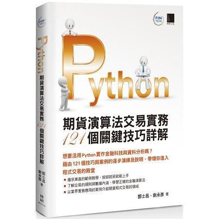 Python:期貨演算法交易實務121個關鍵技巧詳解