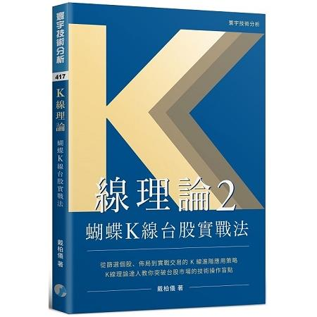 K線理論2:蝴蝶K線台股實戰法