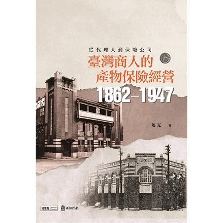 從代理人到保險公司 : 臺灣商人的產物保險經營(1862-1947)