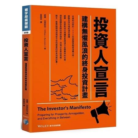 投資人宣言:建構無懼風浪的終身投資計畫