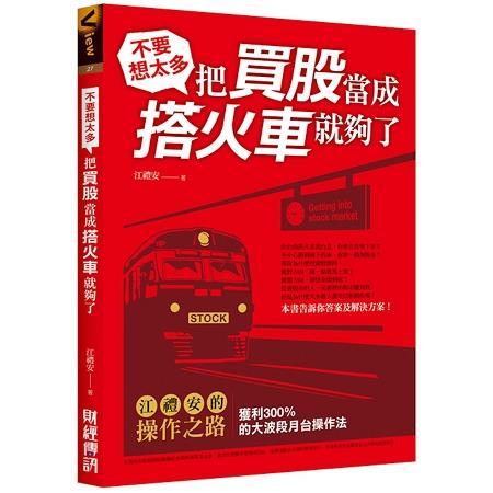 不要想太多,把買股當成搭火車就夠了:江禮安的操作之路,獲利300%的大波段月台操作法