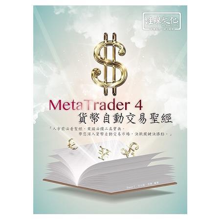 MetaTrader 4 貨幣自動交易聖經