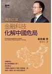 擁抱次貸--金融科技 化解中國危局