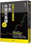 日本FX專家的7天外匯交易課:初學者也能年獲利20~30%