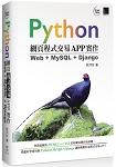 Python 網頁程式交易APP 實作:Web +MySQL + Django
