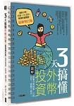 3天搞懂外幣投資(最新增訂版):跟著外幣致富,打敗定存,資產不縮水!