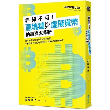 非知不可!區塊鏈與虛擬貨幣的經濟大革新:日本最大虛擬貨幣交易所營運長帶你從五大面瞭解區塊鏈、搞懂虛擬