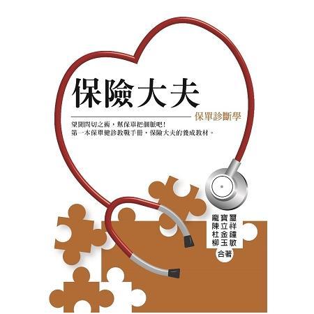 保險大夫:保單診斷學