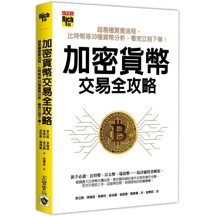 加密貨幣交易全攻略:超易懂買賣流程,比特幣等30種貨幣分析,看完立刻下單!