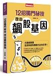 12招獨門秘技,找出飆股基因
